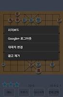 Screenshot of 장기 묘수풀이