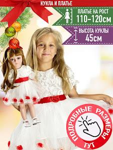 """Кукла серии """"Город Игр"""" 45 см с платьем, роза L"""