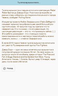App Музыка из ВК (новонки) APK for Windows Phone