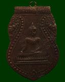 เหรียญรุ่นแรก หลวงพ่อเพชร จ.พิจิตร พ.ศ. 2472
