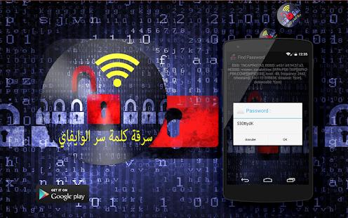 Download سرقة كلمة سر وايفاي 2016 Prank APK to PC