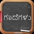 Kannada Gadegalu (ಗಾದೆಗಳು) APK for Bluestacks