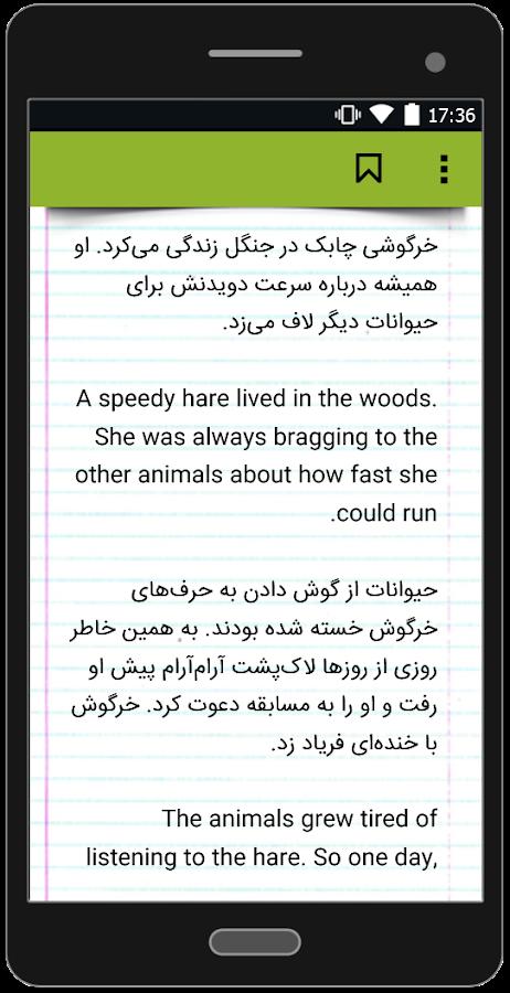 های کوتاه و واقعی به زبان انگلیسی با ترجمه فارسی