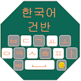 Easy Korean Keyboard 2020: Korean Language APP