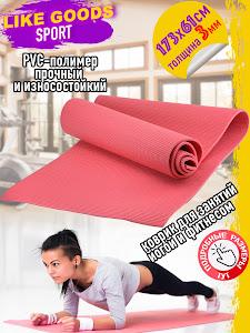Коврик для йоги,GD-11674
