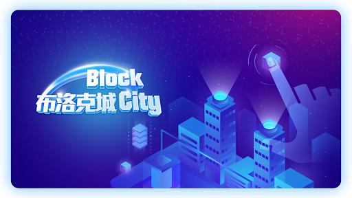 blockcity intl. screenshot 1