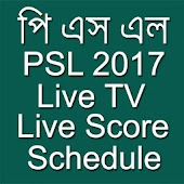 App PSL Cricket Live TV 2017 APK for Kindle