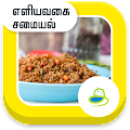 Simple Food Recipes Tips Tamil APK for Bluestacks