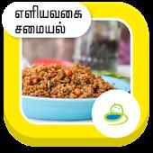 Simple Food Recipes Tips Tamil APK for Bluestacks
