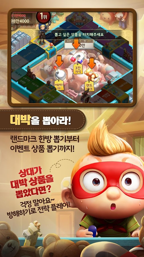 모두의마블 for Kakao Screenshot 1