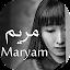 لعبة مريم Mariam