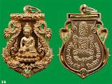เหรียญฉลุ พุทธปวเรศ เนื้อบรอนซ์แก่ทองคำ