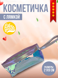 "Пенал серии ""Like Goods"", D0002/11363"