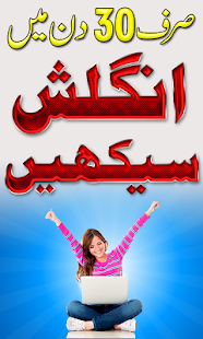 Download Learn English in Urdu APK for Android Kitkat