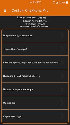 Custom OnePhone Pro - screenshot