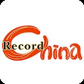Record China / 日本最大の中国情報サイト APK Descargar