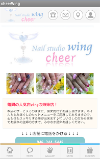 Nail Studio cheer Wing - screenshot