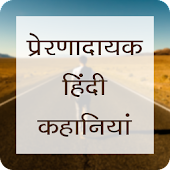 Inspirational stories in hindi APK for Ubuntu