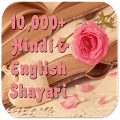 Hindi And English Shayari APK for Ubuntu