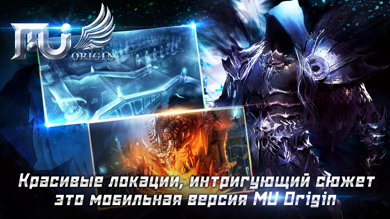 MU Origin - RU Screenshot 4