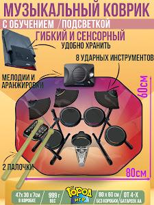 Музыкальные инструменты серии Город Игр, GN-12581