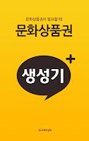 Screenshot of 문화상품권 생성기+