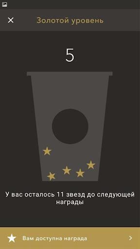 Starbucks Russia screenshot 2
