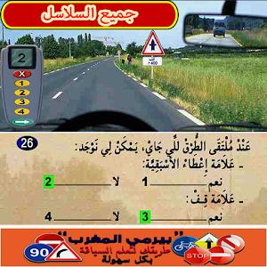 جميع سلاسل تعليم السياقة بالمغرب - Siya9a Maroc For PC / Windows 7/8/10 / Mac – Free Download
