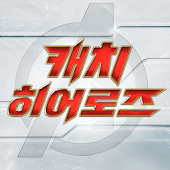 캐치 히어로즈 - Catch Heroes - NEXBRAIN Co., Ltd.