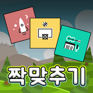 Download free 나는 기억왕 : 짝맞추기 for PC on Windows and Mac