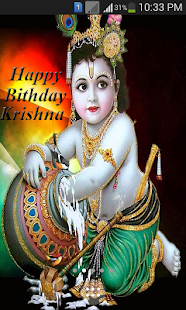Krishna Janmastami wallpapers - screenshot