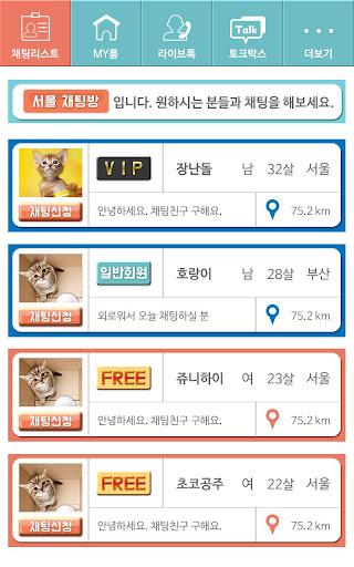 썸팅 채팅,미팅,소개팅 연애&인연만들기 For PC