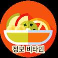 정보 비타민 - 건강,명언