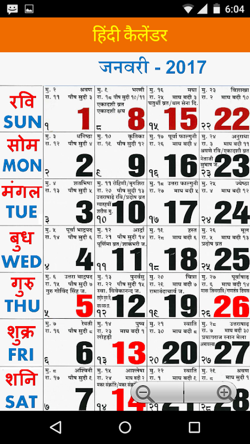Hindi Calendar 2017 - Android Apps on Google Play