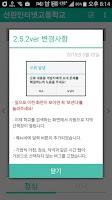 Screenshot of 급식 - 전국 학교 급식식단표