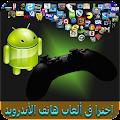 App إخترا ق ألعاب هاتف أندرويد NEW APK for Windows Phone