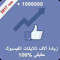 زيادة آلاف لايكات فالفيس بوك
