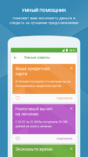 Free Сбербанк Онлайн APK for Windows 8
