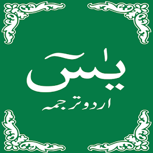 Download Surah Yaseen For PC Windows and Mac