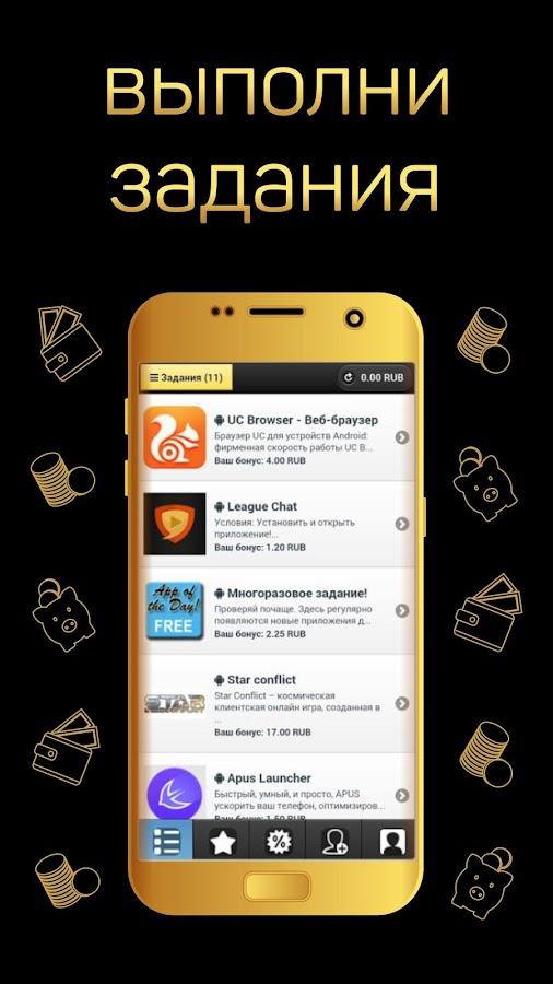 Заработок во интернете AppCoins – Screenshot