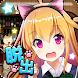 脱出ゲーム:秘密の猫ハウス - Androidアプリ