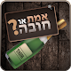 Truth or Dare (Hebrew)