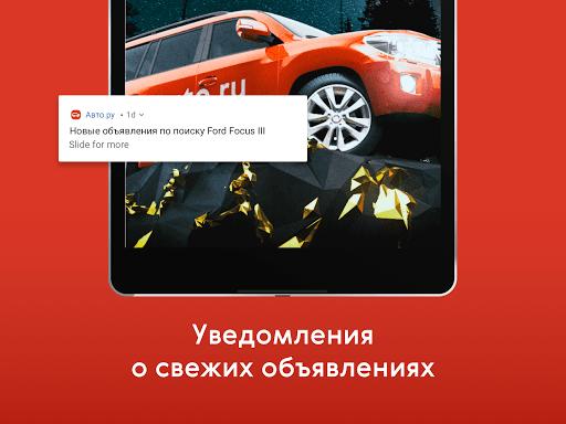 Авто.ру: купить и продать авто screenshot 14