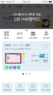 신한 FAN(앱카드) APK for Bluestacks