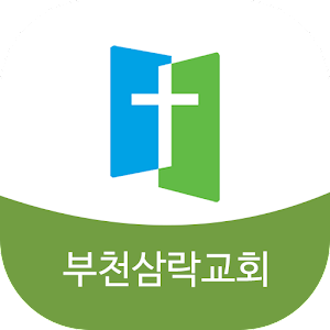 Download 부천삼락교회 For PC Windows and Mac