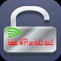 Download كشف كلمة سر WIFI حقيقية Prank APK to PC