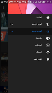 كورة إنفو - KORAINFO - screenshot