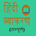 App Hindi Grammar APK for Kindle
