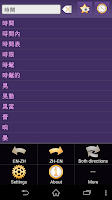 Screenshot of English Chinese Dictionary FT