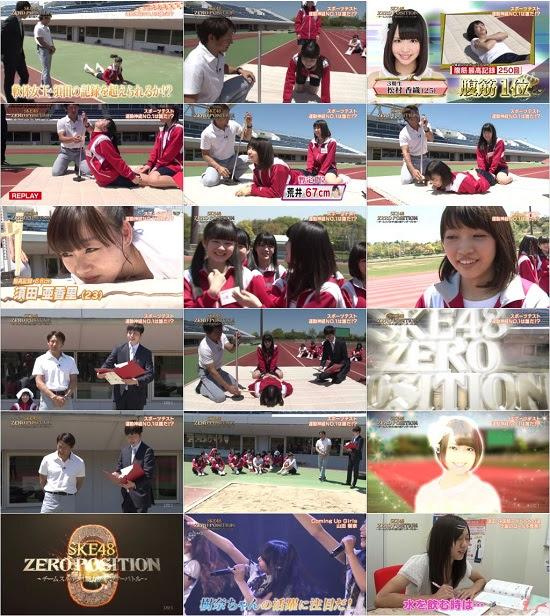 (TV-Variety)(720p) SKE48 ZERO POSITION~チームスパルタ!能力別アンダーバトル~ ep18 150704